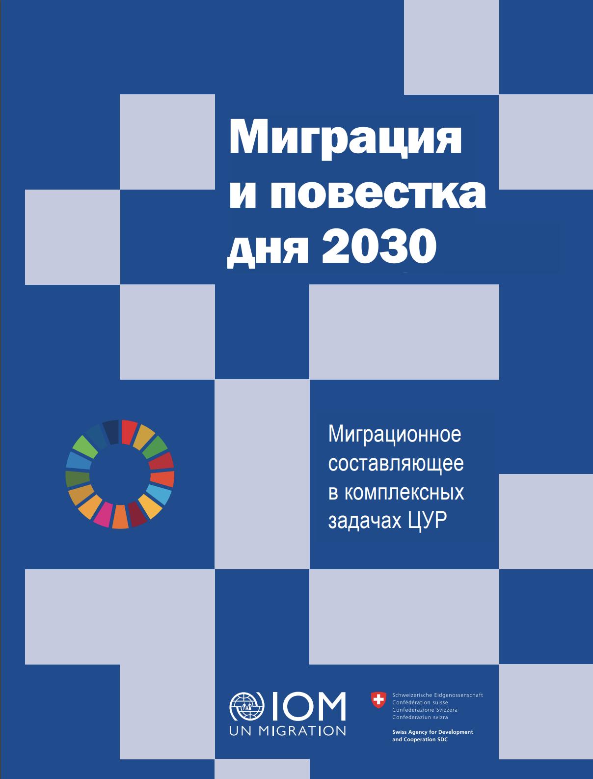 Миграция жана күн тартиби 2030