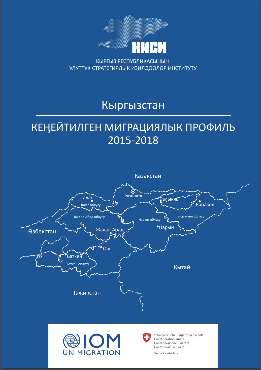 Кыргызстан: Кеңейтилген миграциялык профиль 2015-2018