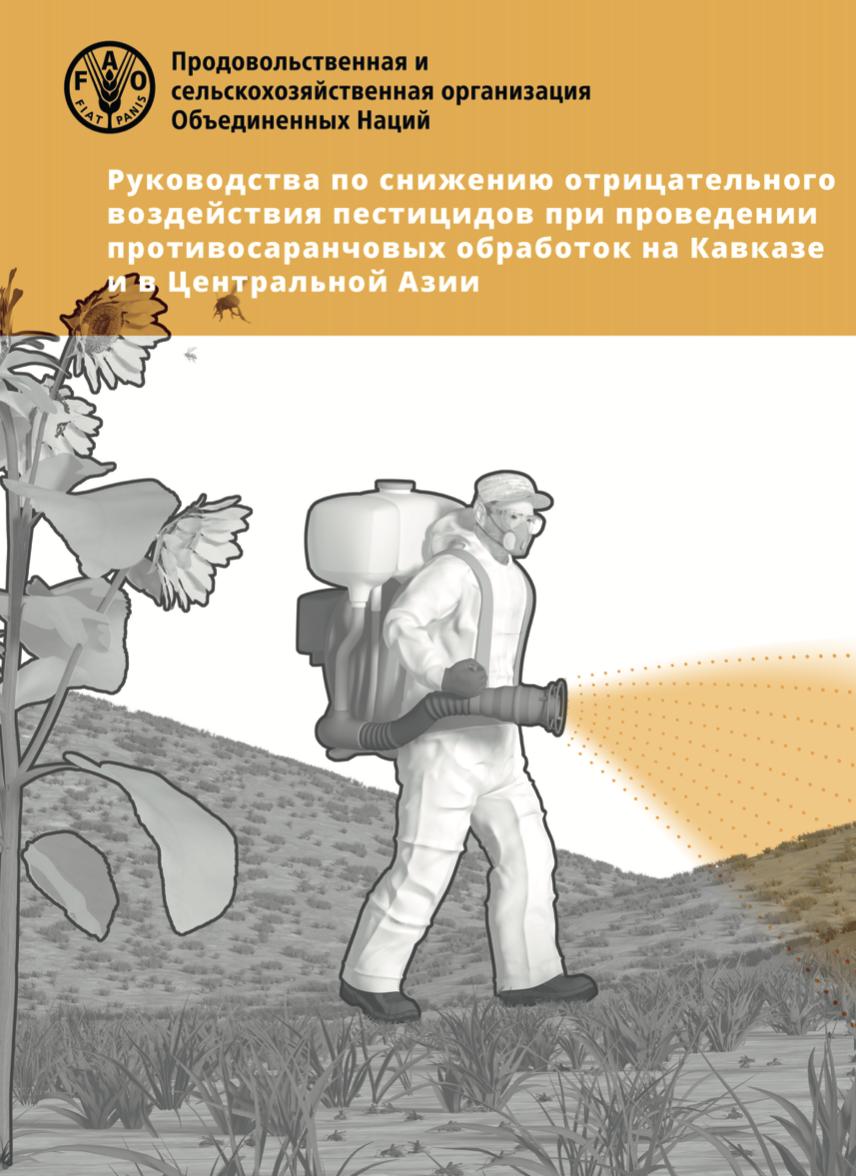 Кавказ жана Борбор Азия өлкөлөрүндө чегирткеге каршы күрөшүүдө колдонулуучу пестициддердин коркунучун азайтуу боюнча колдонмо
