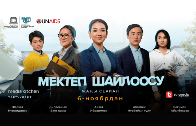 Interactive TV series about HIV launched in Kyrgyzstan