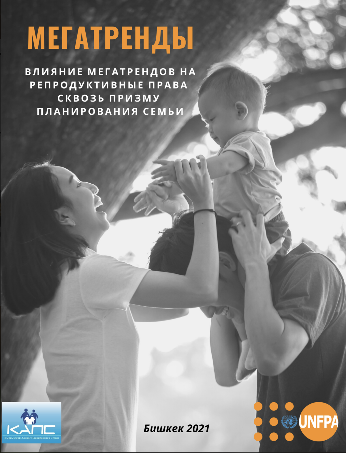 Impact of Megatrends on Reproductive Rights through the Lens of Family Planning