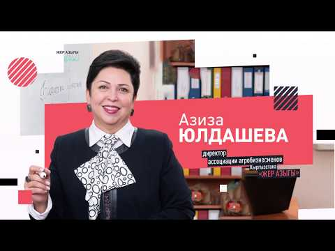 Aziza Yuldasheva - President of the Zher Azygy Association of Agribusinessmen. Story of successful woman entrepreneur from Kyrgyzstan