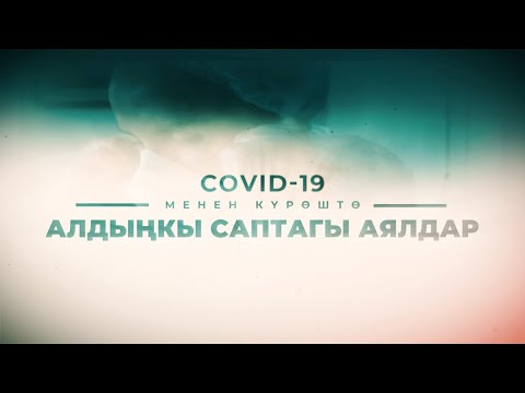 COVID-19 менен күрөштө алдыңкы саптагы аялдар