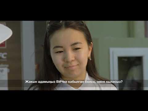 Кыргызстандын жылдыздары ВИЧ жөнүндө